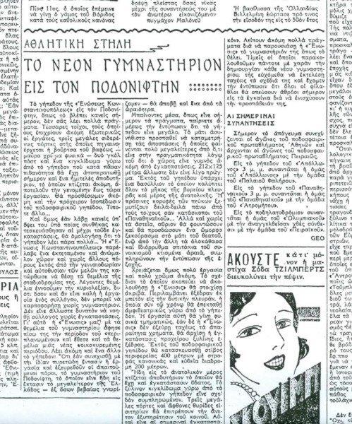 Τα εγκαίνια του «ναού» στις εφημερίδες της εποχής (ΦΩΤΟ)