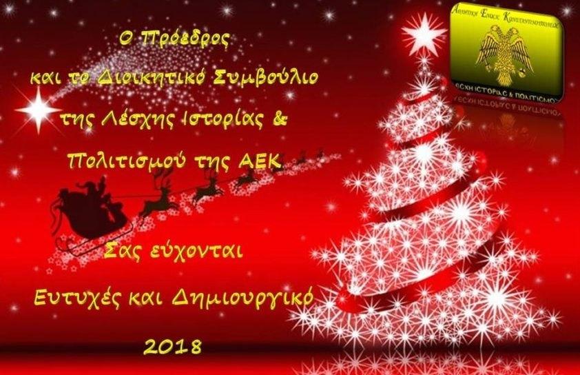 Καλή χρονιά από τη Λέσχη Πολιτισμού και Ιστορίας της ΑΕΚ