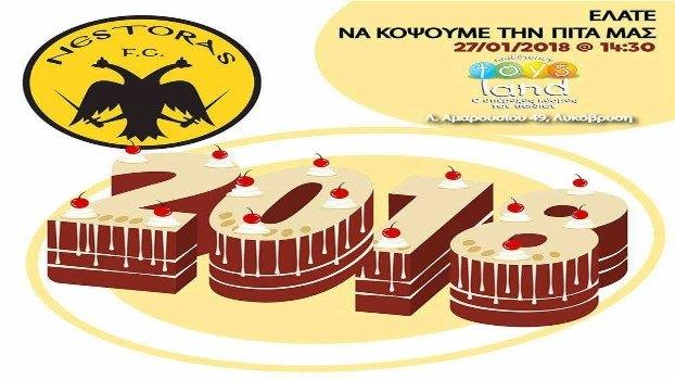 Η Ακαδημία Νέστορας κόβει την πρωτοχρονιάτικη πίτα (ΦΩΤΟ)