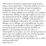 Η πρώτη δήλωση του Οσκαρ Γκαρθία μετά την Τούμπα : «Όλοι βγαίνουμε χαμένοι» (ΦΩΤΟ)