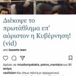 Λαμπρόπουλος: «Θλίψη» (ΦΩΤΟ)