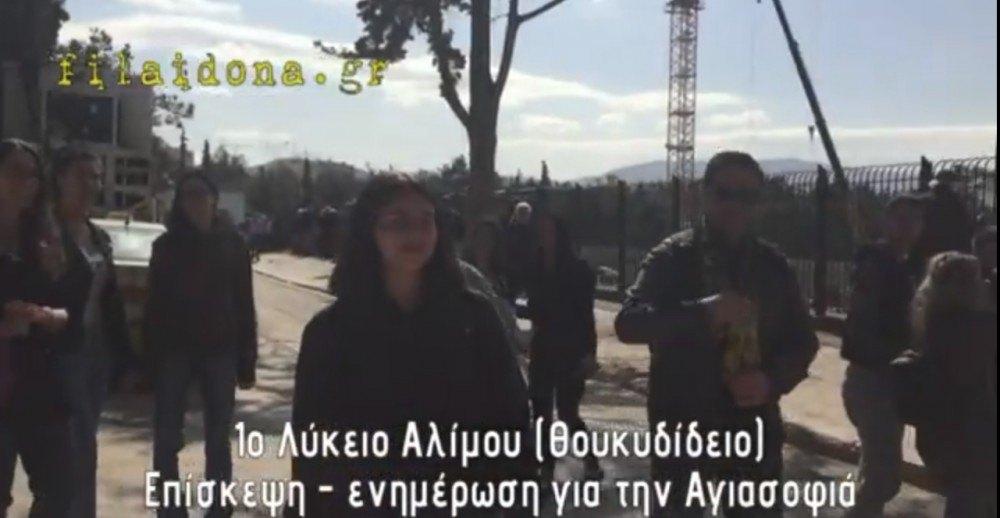 Σχολείο επισκέφθηκε τα έργα για το νέο γήπεδο της ΑΕΚ! (VIDEO)