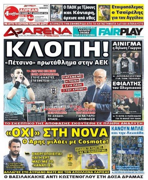 Λίγη... σόδα για τα παιδιά της Θεσσαλονίκης! «Κλοπή, πέτσινο πρωτάθλημα στην ΑΕΚ» (ΦΩΤΟ)