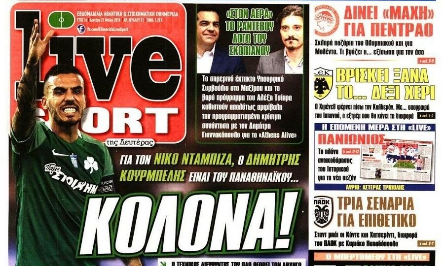 Απάντησε η Live Sport σε Γιαννακόπουλο