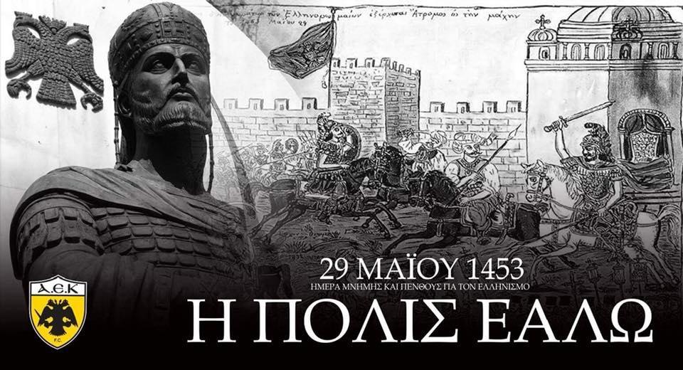 ΠΑΕ ΑΕΚ για 29η Μαΐου: «Η ιστορία δεν έχει τέλος. Μόνο αρχή!»