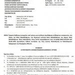 Τέλος στα ψέμματα, Άρη! - Εκδόθηκε η άδεια για την κατεδάφιση των αυθαίρετων του Δήμου (ΦΩΤΟ)