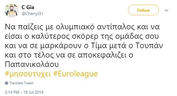 Γιαννόπουλος για Ολυμπιακό: «Μη σου τύχει»! (ΦΩΤΟ)