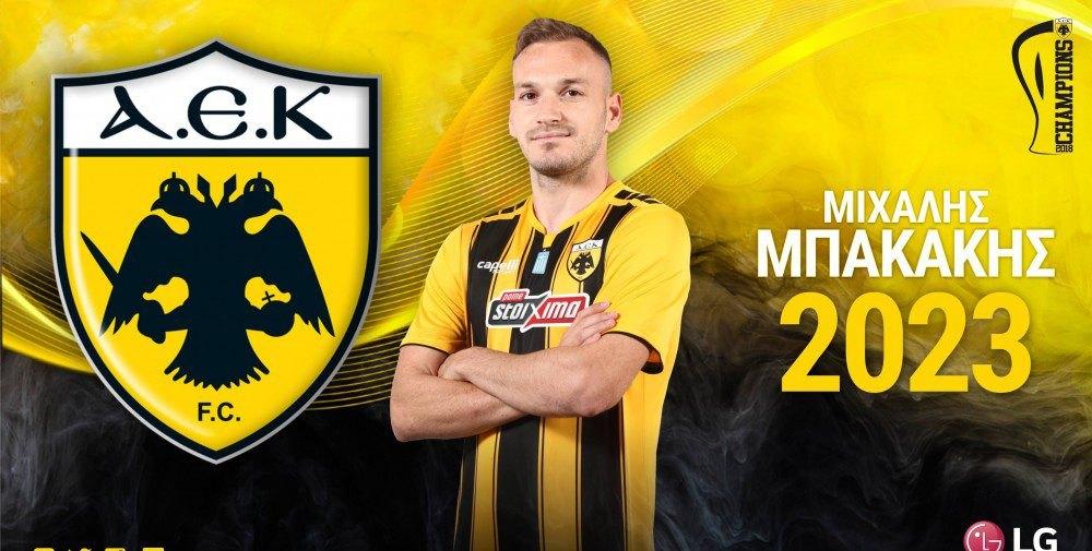 Η ΑΕΚ ανανέωσε και με τον Μπακάκη μέχρι το 2023! (VIDEO)