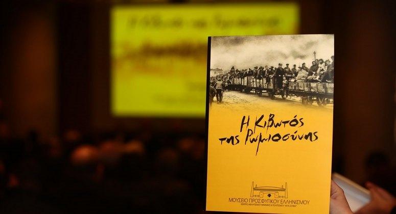 Κάλεσμα για το Μουσείο Προσφυγικού Ελληνισμού! -Τι πρέπει να κάνετε για να παραδώσετε κειμήλια