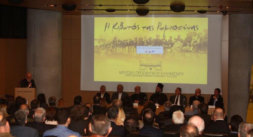 Εικόνες από την εκδήλωση της ΑΕΚ για το Προσφυγικό Μουσείο