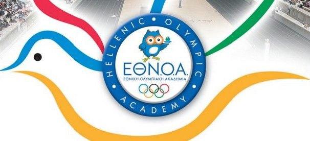 Τιμητική πρόσκληση για την ΑΕΚ από την Εθνική Ολυμπιακή Ακαδημία