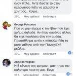 Οπαδοί του ΠΑΟΚ κατά Πρίγιοβιτς και Σαββίδη (ΦΩΤΟ)