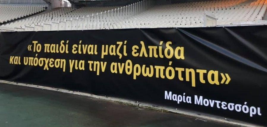 Το πανό της μαθητικής εξέδρας για το AEK- Aστέρας Τρίπολης (ΦΩΤΟ)