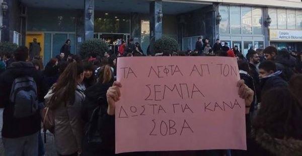 Διαμαρτυρία μαθητών της Ιωνιδείου- «Τα λεφτά απ' τον Σεμπά, δώστα για κανά σοβά» (ΦΩΤΟ)