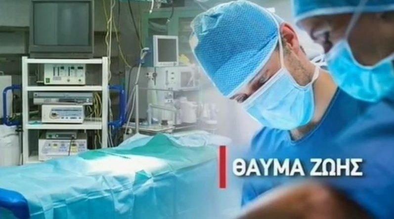 Θαύμα: Επανέφεραν ασθενή, της οποίας η καρδιά είχε σταματήσει για 72 ώρες!