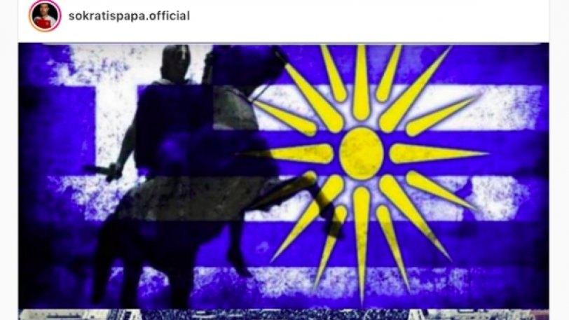Ο Παπασταθόπουλος για Μακεδονία: «Η Μακεδονία είναι μία και Ελληνική» (ΦΩΤΟ)