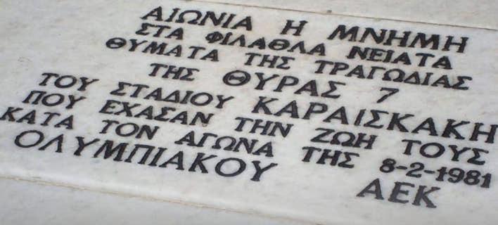 Η ΑΕΚ για την τραγωδία της Θύρας 7: «Χρέος μας να μην ξανασυμβεί ποτέ ξανά» (ΦΩΤΟ)