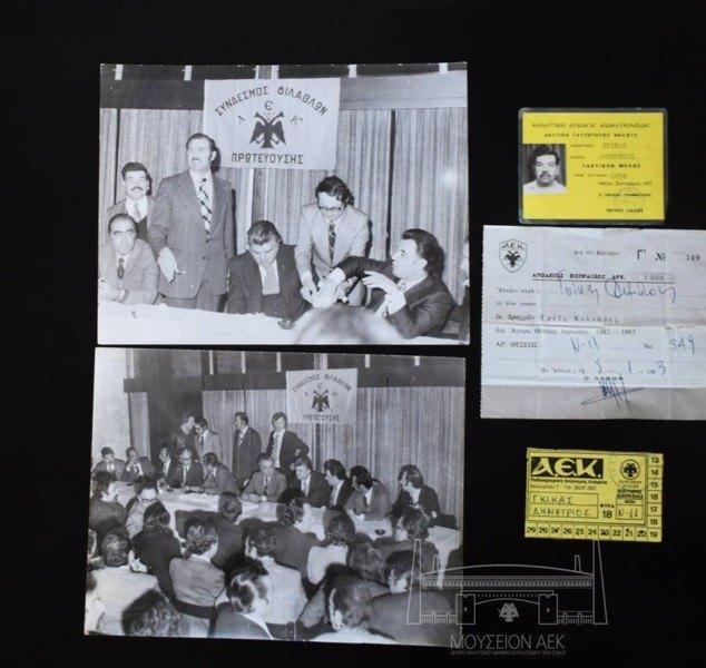 Αναμνηστικά από τον Σύνδεσμο Φιλάθλων ΑΕΚ Πρωτευούσης για το Μουσείο της Ένωσης (ΦΩΤΟ)