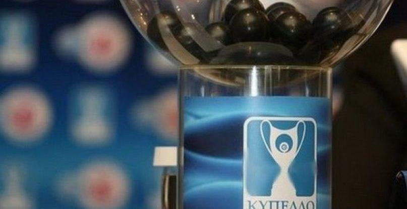 Κληρώνει και για τον τυπικά γηπεδούχο του τελικού του Κυπέλλου Ελλάδος την Παρασκευή