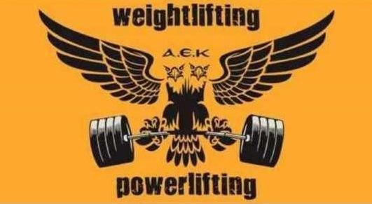Με τη συμμετοχή της ΑΕΚ το Ευρωπαϊκό Φεστιβάλ Powerlifting που θα γίνει στην Αθήνα