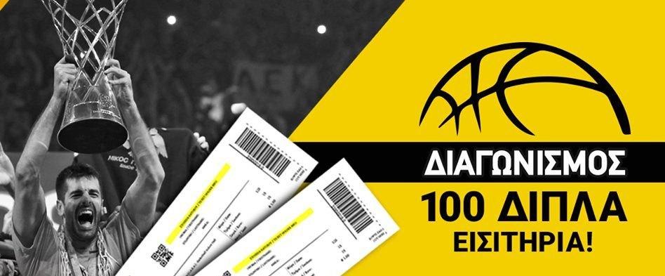 Σούπερ διαγωνισμός της betshop.gr για το ΑΕΚ-ΠΑΟΚ! (ΦΩΤΟ)