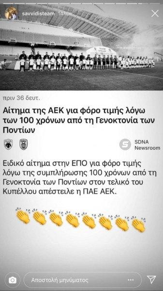 Χειροκρότησε την πρόταση της ΑΕΚ ο Σαββίδης (ΦΩΤΟ)
