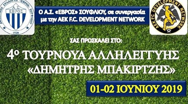 Συνεργασία του Δικτύου Ακαδημιών της AEΚ με τον Εβρο Σουφλίου για το 4ο Τουρνουά Αλληλεγγύης (ΦΩΤΟ)