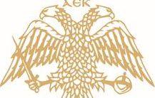 Λέσχη Ιστορίας-Πολιτισμού ΑΕΚ: «Ευχόμαστε καθαρή νίκη του Βούρου - Να απαλλαγεί η περιοχή από τη σημερινή εμπαθή δημοτική αρχή»