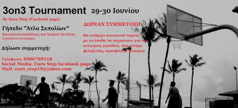 Τουρνουά 3on3 για την ανέγερση γηπέδου στο κέντρο φιλοξενίας προσφύγων Ελαιώνα