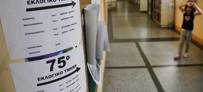 Εκλογές 2019: Κλειστό το σχολείο που θα ψήφιζε ο Γιώργος Παπανδρέου