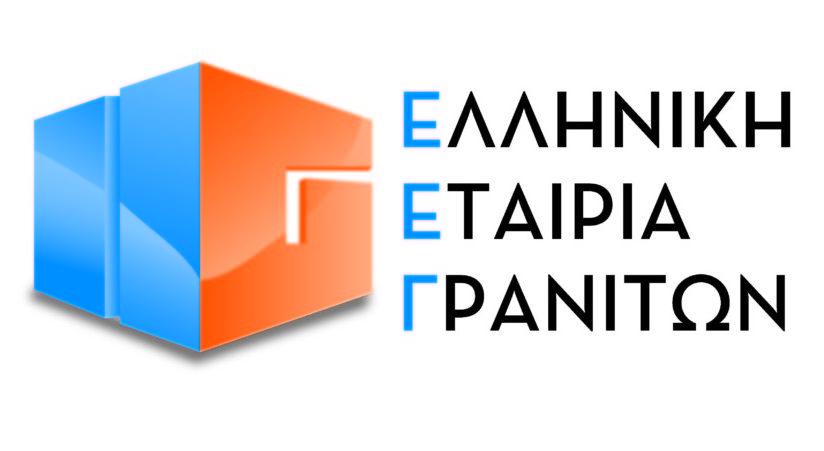 Ευχαριστήριο της Ε.Σ.Χ.Α. για την Ελληνική Εταιρεία Γρανιτών