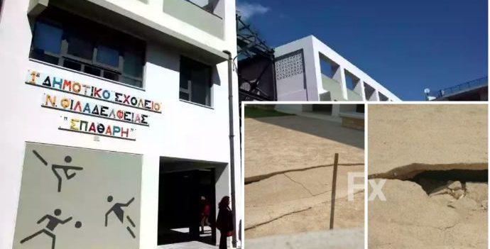 Καθίζηση στο νέο 1ο δημοτικό σχολείο Νέας Φιλαδέλφειας «Σπαθάρη»! (ΦΩΤΟ)