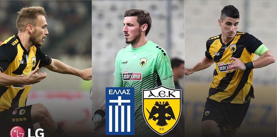Μάνταλος, Μπακάκης και Μπάρκας στην αποστολή της Εθνικής! (ΦΩΤΟ)