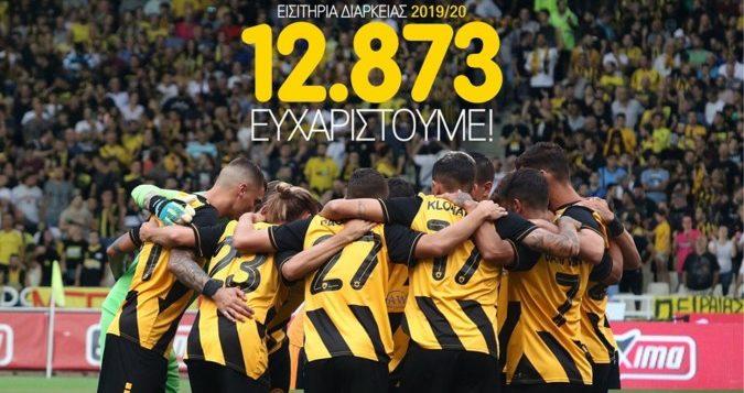 Η ΑΕΚ έφτασε στα 12.873 διαρκείας (ΦΩΤΟ)