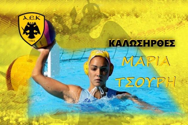 Στην γυναικεία ομάδα πόλο της ΑΕΚ η Μαρία Τσουρή! (ΦΩΤΟ)