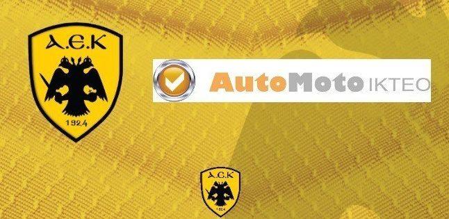 Η ΑΕΚ ανανέωσε τη συνεργασία της με την AUTOMOTO KTEO