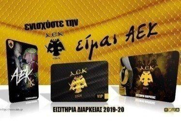 Πακέτα προσφορών σε εισιτήρια διαρκείας και κάρτα φίλου από την Μάνα ΑΕΚ
