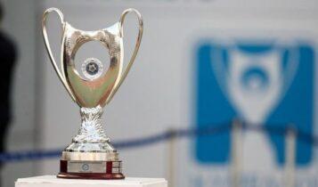 Κύπελλο Ελλάδος: Το πρόγραμμα της 5ης φάσης (ΦΩΤΟ)