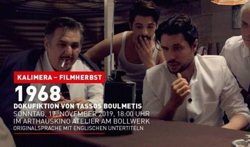 To «1968» θα προβληθεί στη Γερμανία! (ΦΩΤΟ)