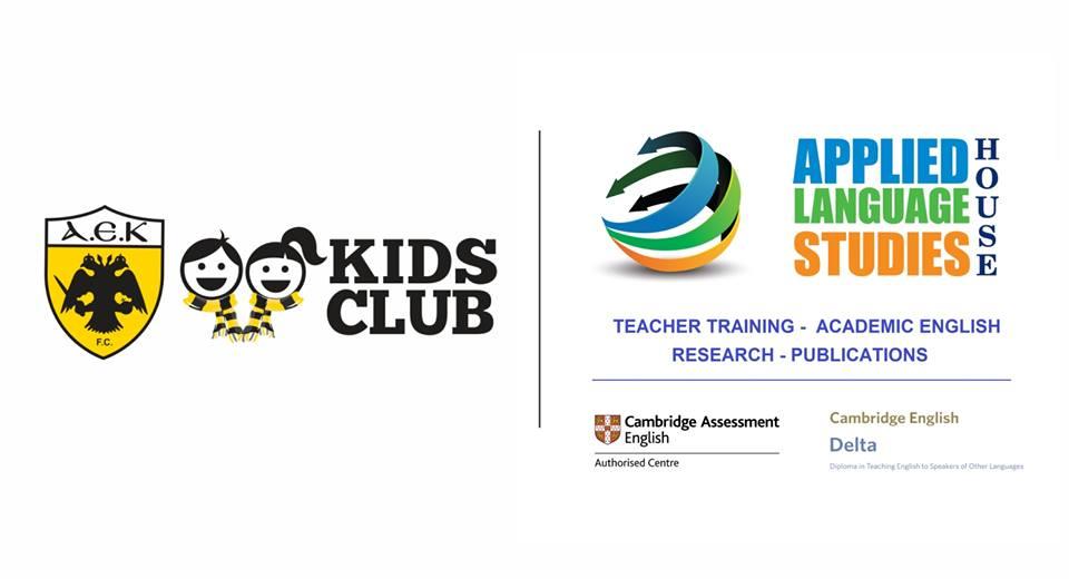 Νέος συνεργάτης για το AEK Kids Club