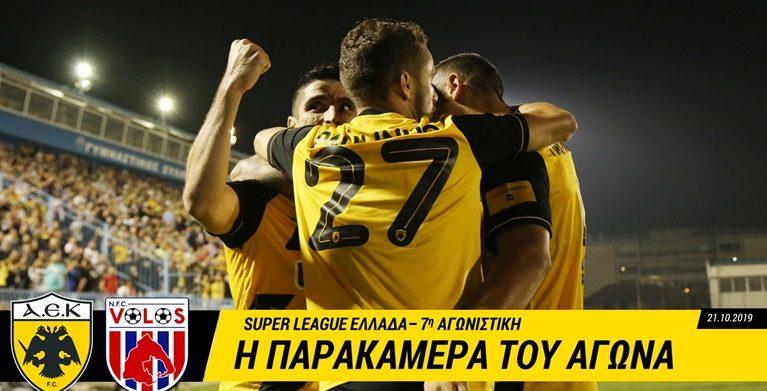 Η νίκη της ΑΕΚ επί του Βόλου από άλλη... όψη! (VIDEO)