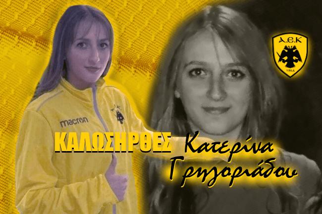 Μέλος του Στίβου της ΑΕΚ η Κατερίνα Γρηγοριάδου