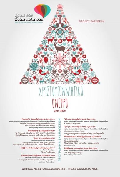 Χριστουγεννιάτικο όνειρο: Το πρόγραμμα των εορταστικών εκδηλώσεων σε Νέα Φιλαδέλφεια & Νέα Χαλκηδόνα
