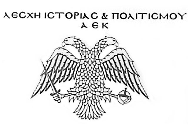 Οι ευχές της Λέσχης Ιστορίας και Πολιτισμού της ΑΕΚ