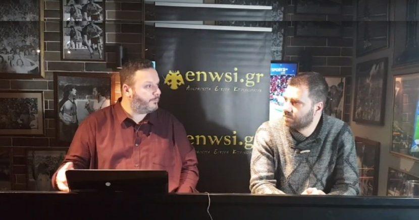 Δείτε ΟΛΗ την εκπομπή του ENWSI TV με Καζαντζόγλου-Λούπο! (VIDEO)