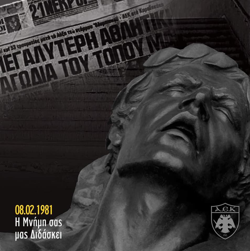 ΠΑΕ ΑΕΚ για τραγωδία της Θύρας 7: «Η πιο μαύρη μέρα του ελληνικού αθλητισμού» (ΦΩΤΟ)