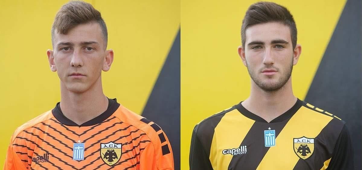 Τσιόκρης και Αγγελόπουλος της ΑΕΚ στην Εθνική Κ17