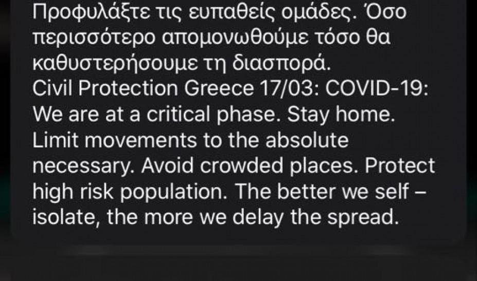 Κορωνοϊός: Νέο μήνυμα του 112 στα κινητά: «Μείνετε σπίτι!» (ΦΩΤΟ)