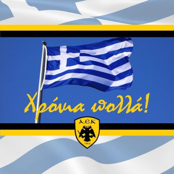 ΑΕΚ: «Χρόνια πολλά Ελλάδα, χρόνια πολλά Ελληνες!»