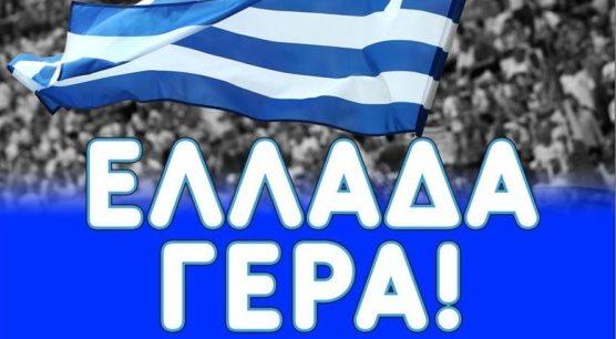 ΑΕΚ: «Η Ελλάδα θα κερδίσει έναν ακόμα πολύ δύσκολο αγώνα, χρόνια πολλά στους Έλληνες!» (ΦΩΤΟ)